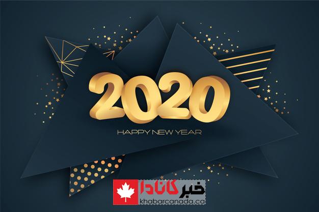 آغاز سال ۲۰۲۰ میلادی مبارک