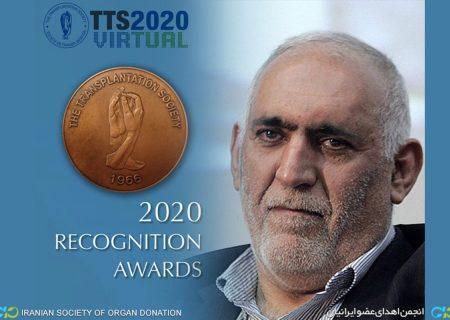 اهدای جايزه جهانی به پدر کبد ایران