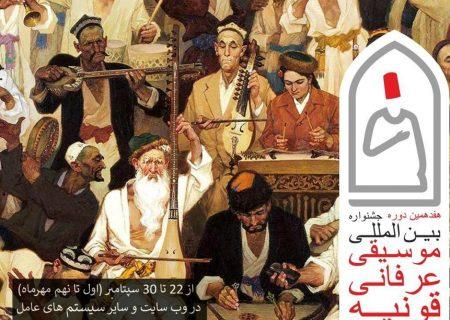 مراسم بزرگداشت مولانا با صدای «محمدرضا شجریان»