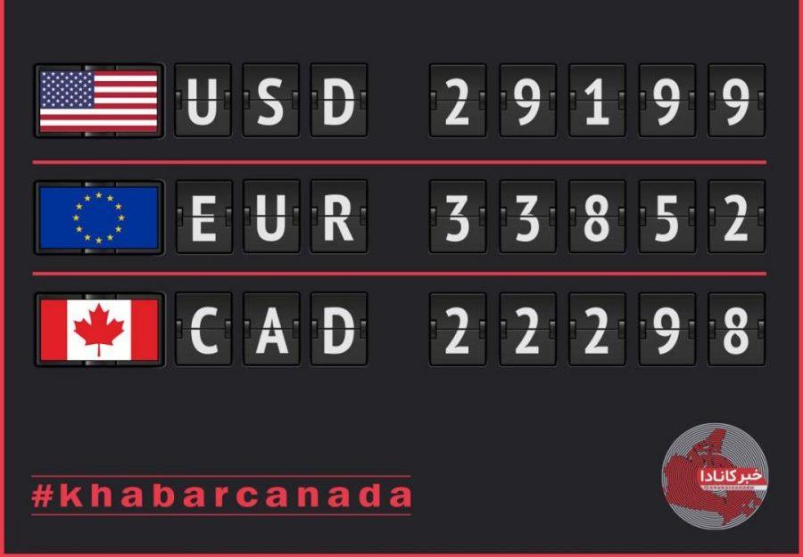 آخرین تغییرات نرخ ارز تا ۱۵/۷/۱۳۹۹