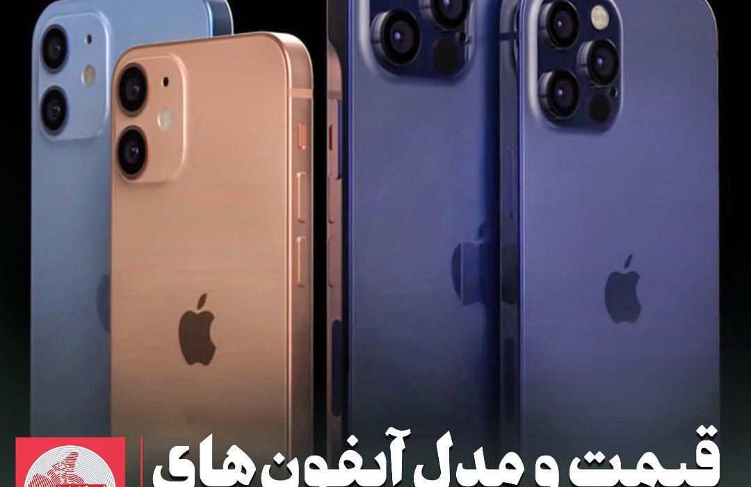 قیمت و مدل آیفونهای جدید اپل فاش شد