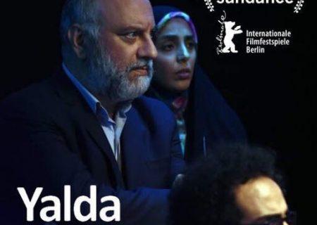درخشش فيلم ايرانی «يلدا» در فرانسه