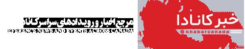 خبر کانادا – مرجع اخبار و رویداد های سراسر کانادا