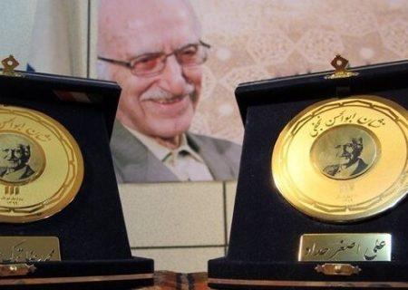 معرفی برگزیدگان جایزه ابوالحسن نجفی