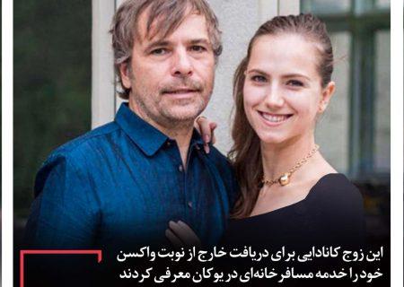 زوج کانادایی متهم شناخته شدند