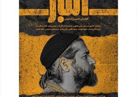 یک فیلم کوتاه ایرانی نامزد بهترین فیلم در کانادا شد